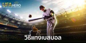 วิธีแทงเบสบอล