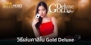 วิธีเล่นคาสิโน Gold Deluxe