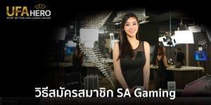 สมัครสมาชิก SA Gaming
