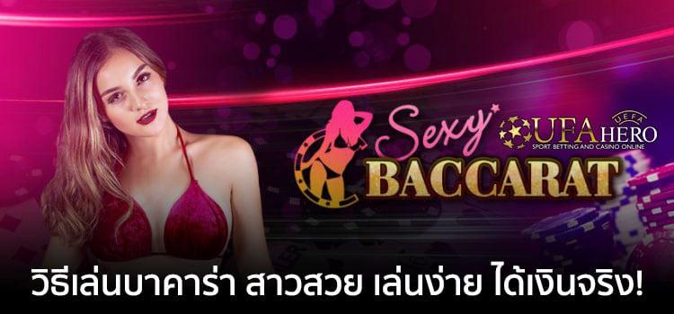 Sexy Baccarat เซ็กซี่ บาคาร่า ไทย