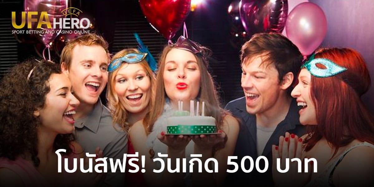 โบนัสเครดิตฟรี! วันเกิด 500 บาท