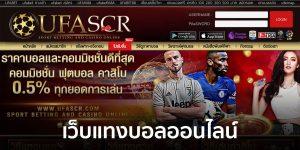 UFASCR สมัครเพื่อรับโปรโมชั่น VIP การันตีเรื่องการเงิน