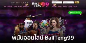 BallTeng99 พนันออนไลน์