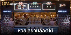 Siam Lotto สยามล็อตโต้ หวยรายวัน